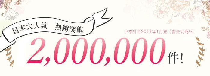 銷售突破200萬件